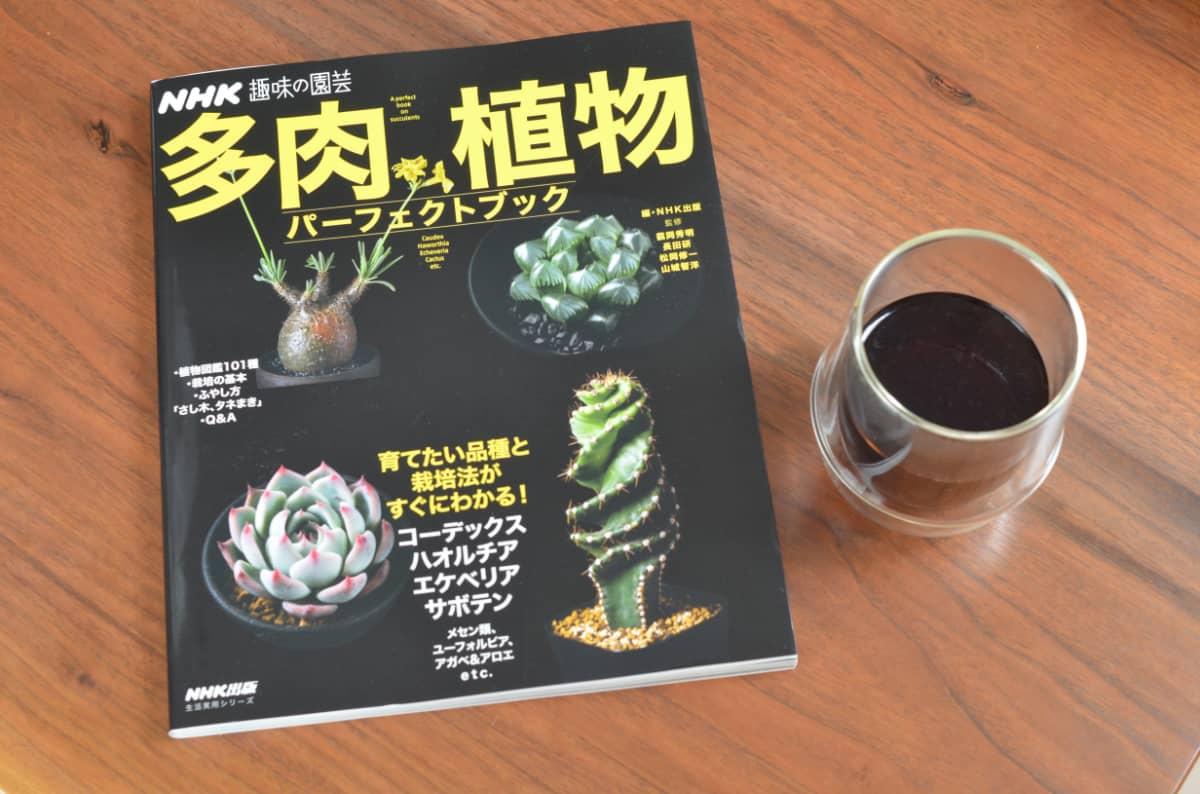 コーヒーと本『多肉植物』