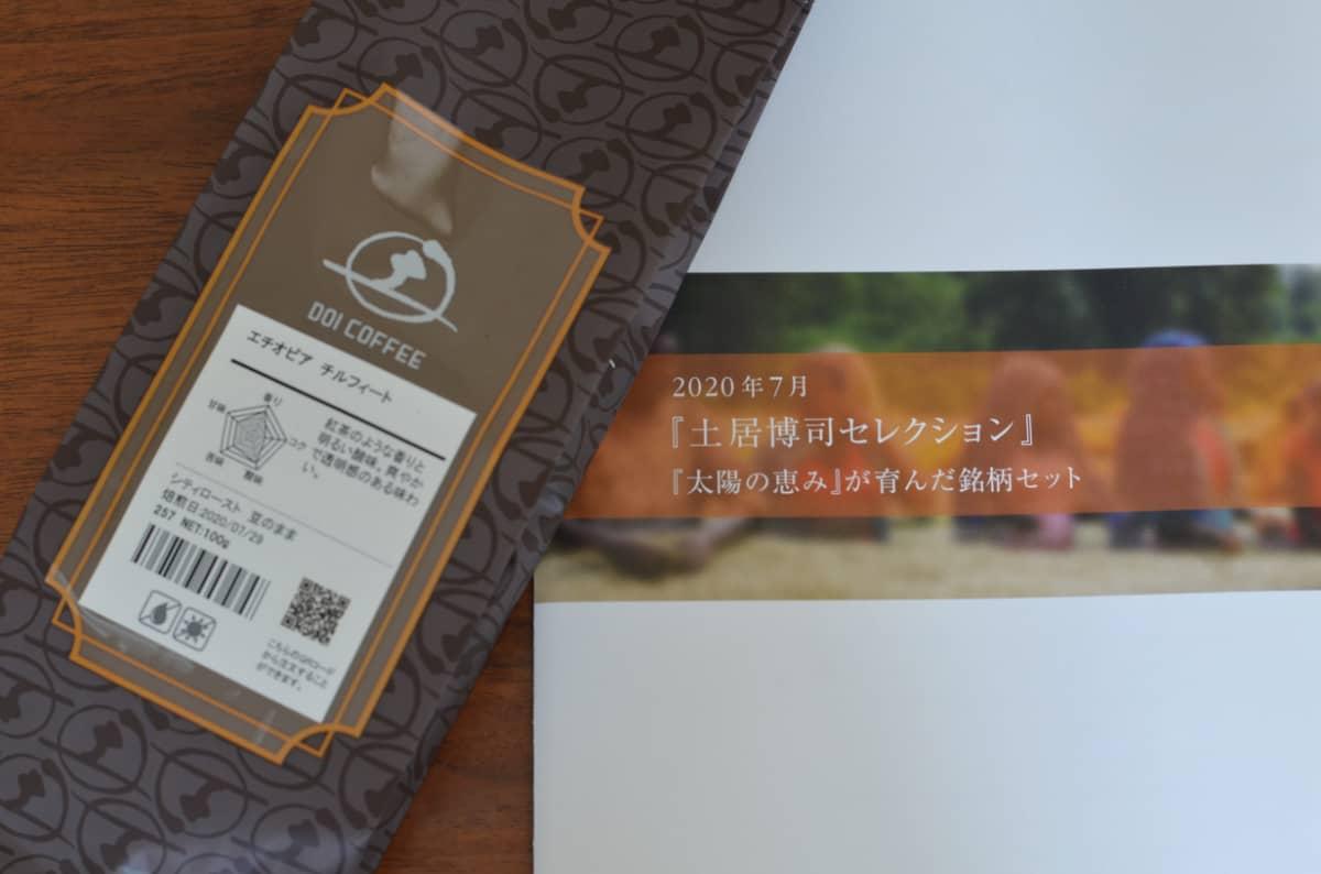 土居珈琲『チルフィート』4