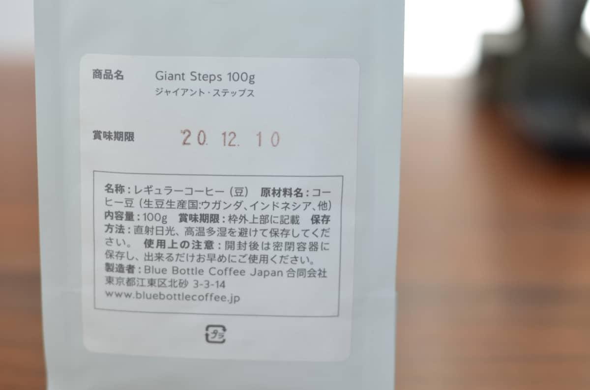 ブルーボトルコーヒー『Giant Steps』8