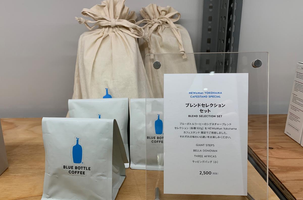 ブルーボトルコーヒー『NEWoMan横浜』ブレンド5