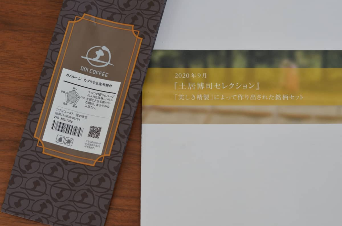 土居珈琲『カプラミ生産者組合』3