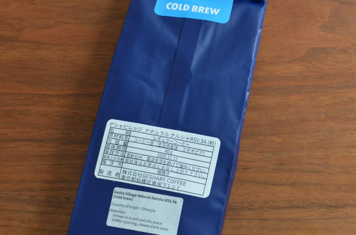 ゲシャリーコーヒー日比谷店10