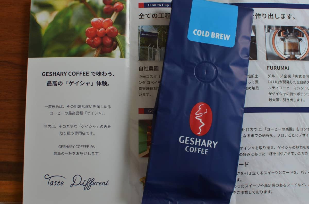 ゲシャリーコーヒー日比谷店12