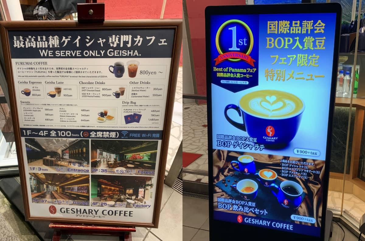 ゲシャリーコーヒー日比谷店3