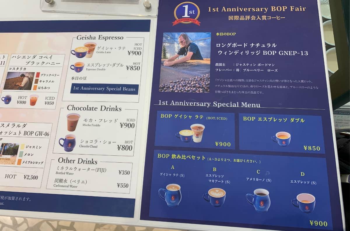 ゲシャリーコーヒー日比谷店5