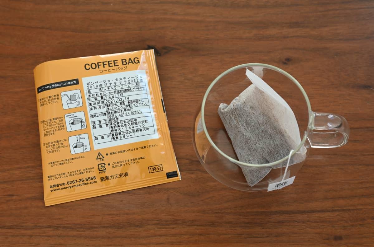 コーヒーを楽しむ簡単な方法 コーヒーバッグ3