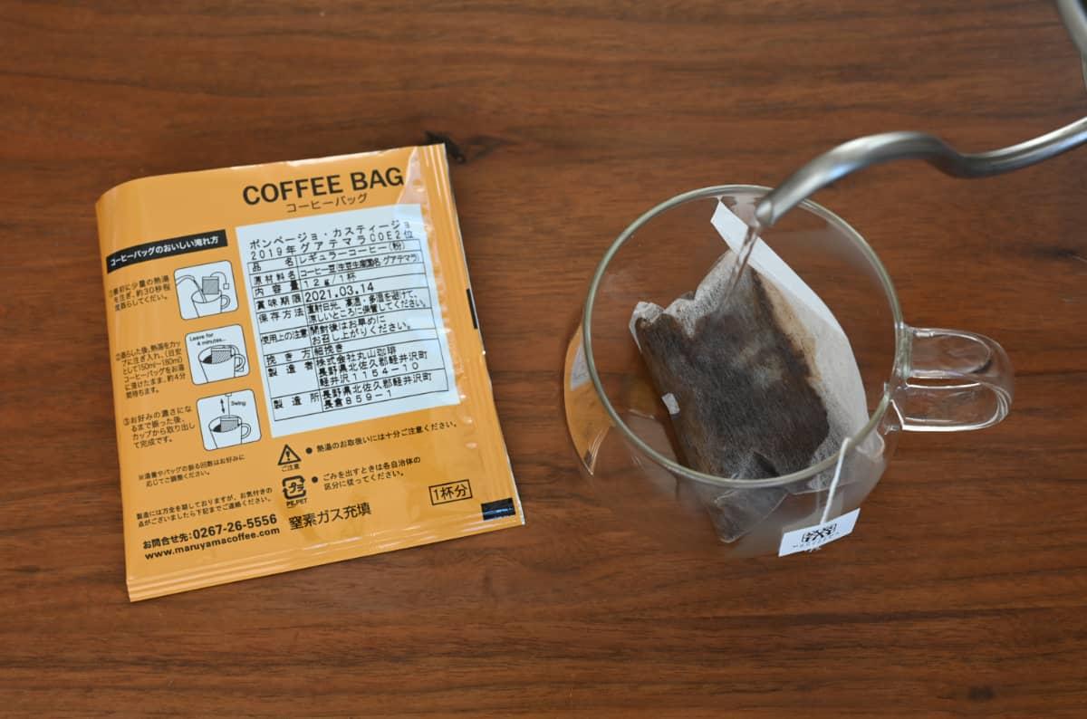 コーヒーを楽しむ簡単な方法 コーヒーバッグ4