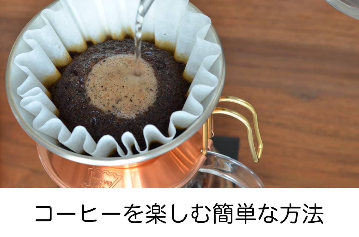 コーヒーを楽しむ簡単な方法