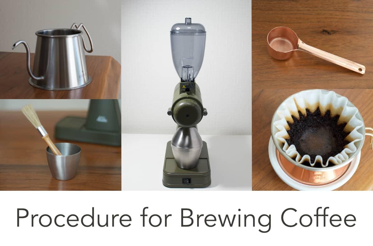 美味しいコーヒーの淹れ方14