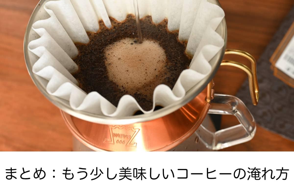 まとめ:もう少し美味しいコーヒーの淹れ方