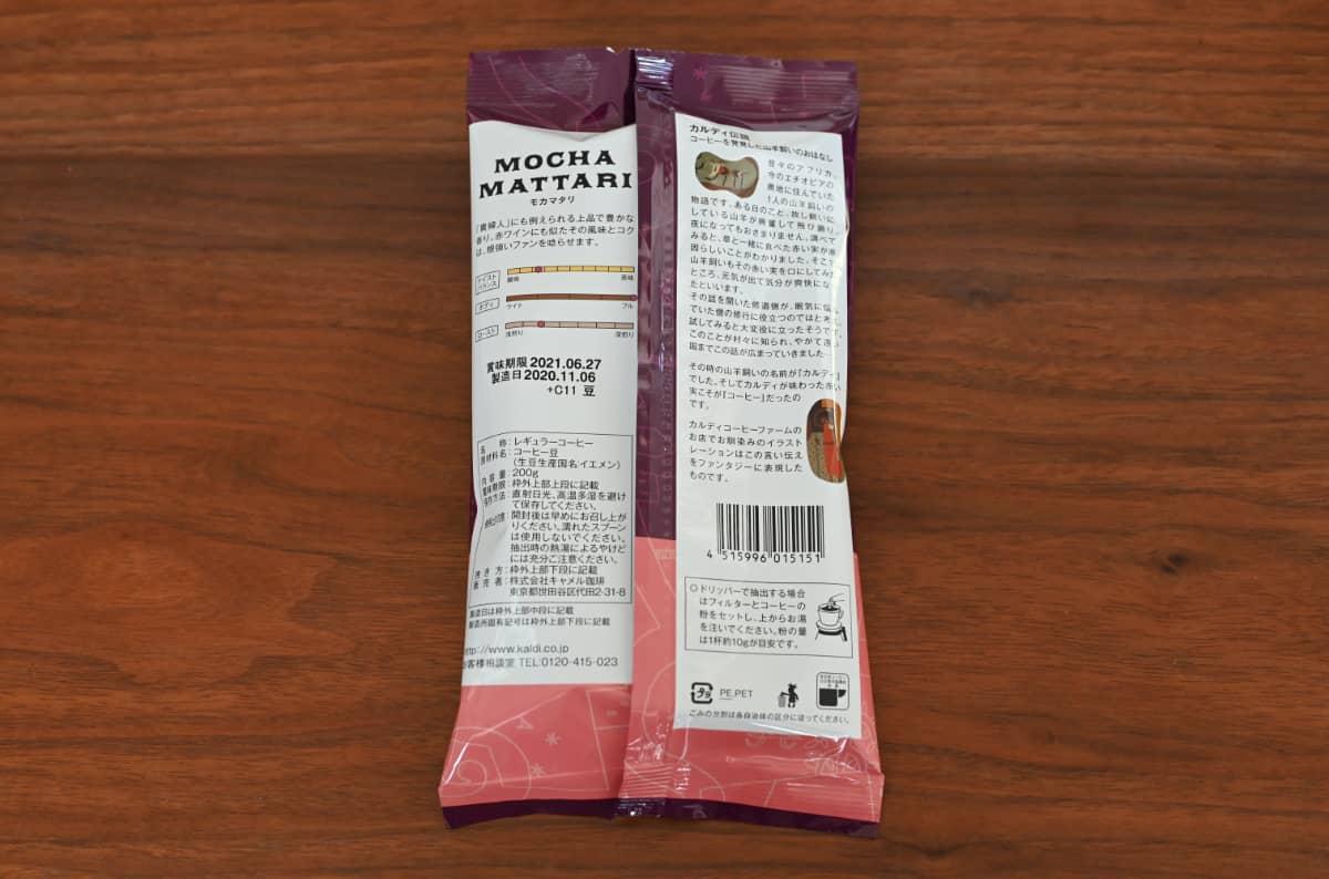 カルディ『コーヒー福袋 豪華セット2021』モカマタリ2