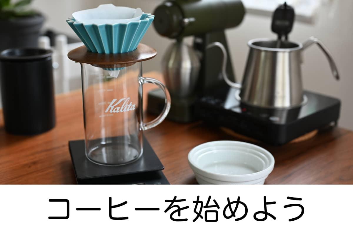 コーヒーを始めよう
