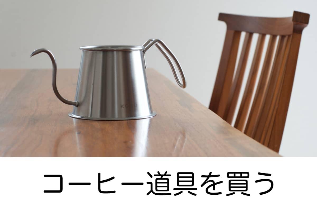 コーヒー道具を買う