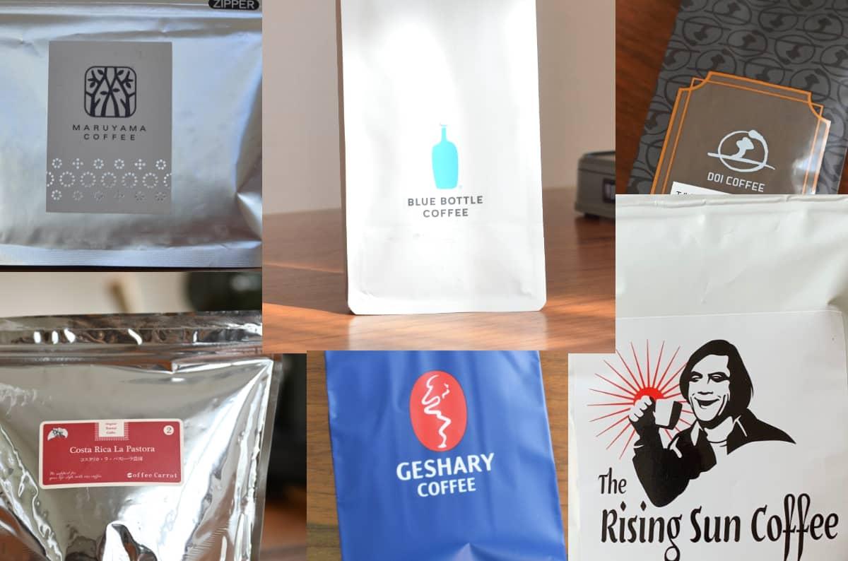 コーヒー豆の選び方 コーヒー専門店 おすすめ