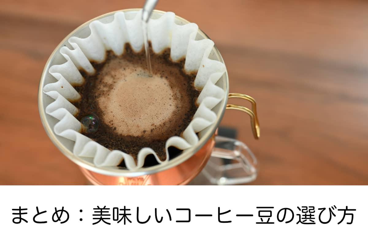 コーヒー豆の選び方 初心者おすすめの種類と銘柄