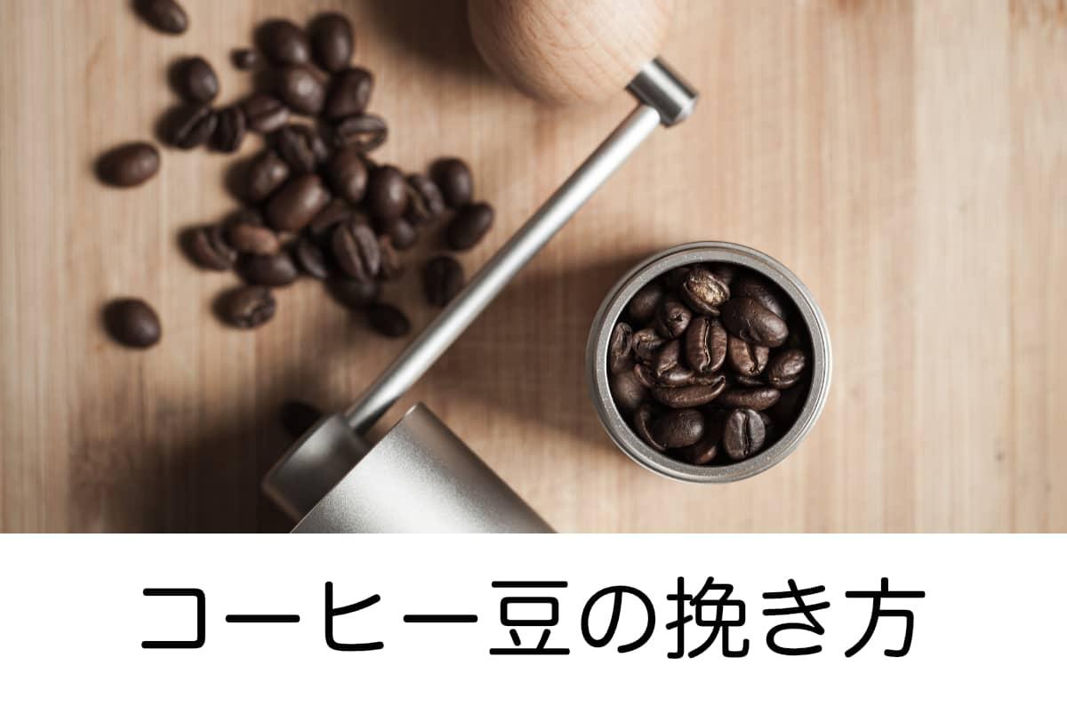 コーヒー豆の挽き方 初心者向け 簡単早わかり 種類や読み方 淹れ方との関係