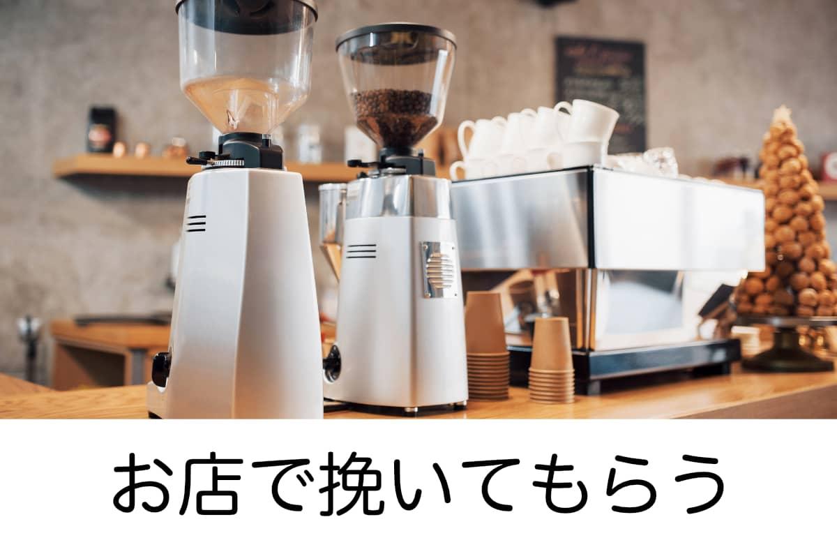 コーヒー豆の挽き方 お店でコーヒー豆を挽いてもらう スタバ カルディ 無料