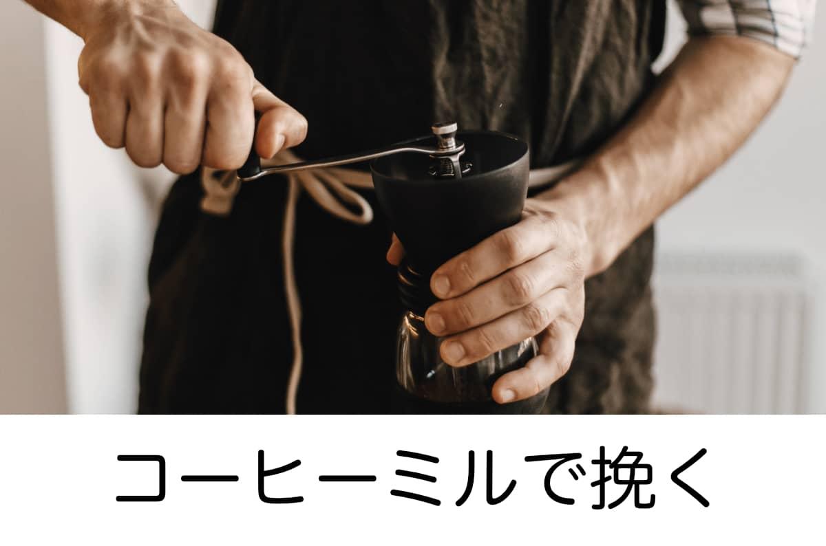 コーヒー豆の挽き方 コーヒーミルでコーヒー豆を挽く