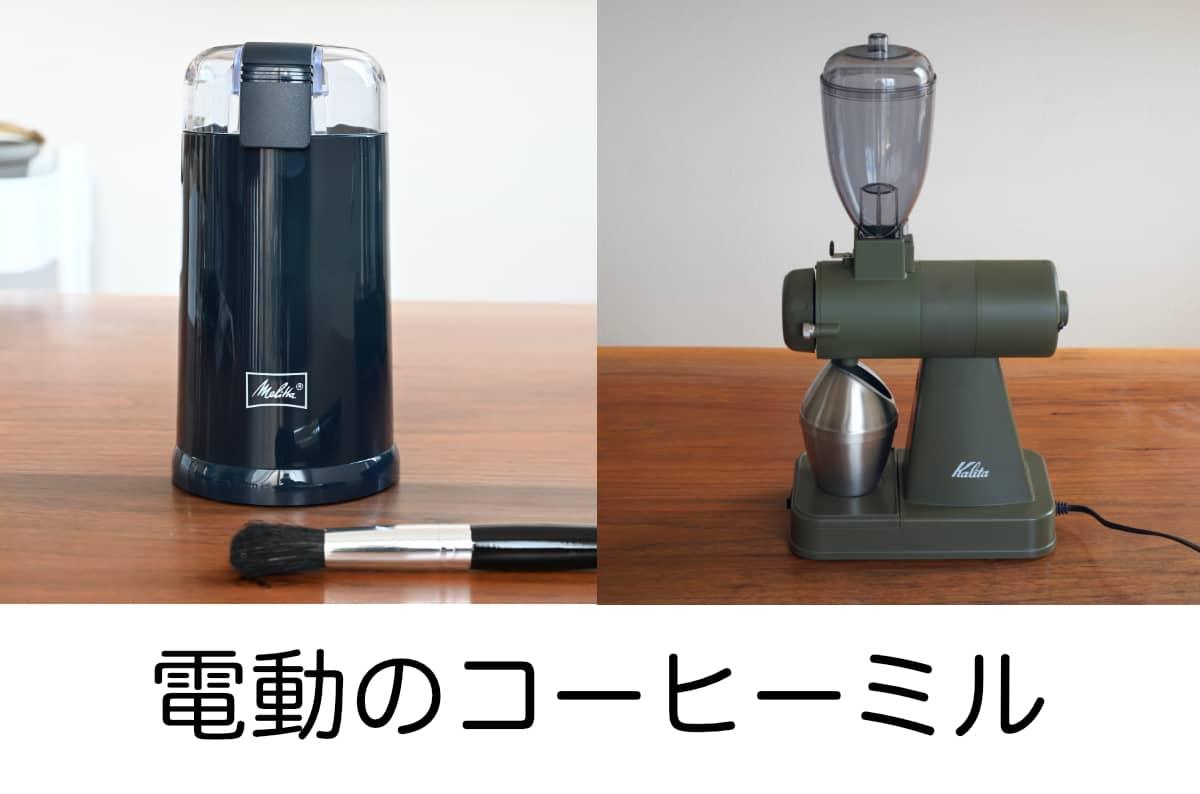 コーヒー豆の挽き方 電動のコーヒーミル