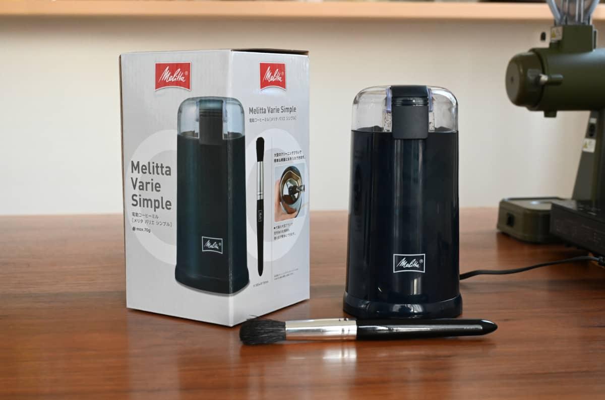電動コーヒーミル メリタ バリエ・シンプル 初心者向け 価格が安い 使いやすい