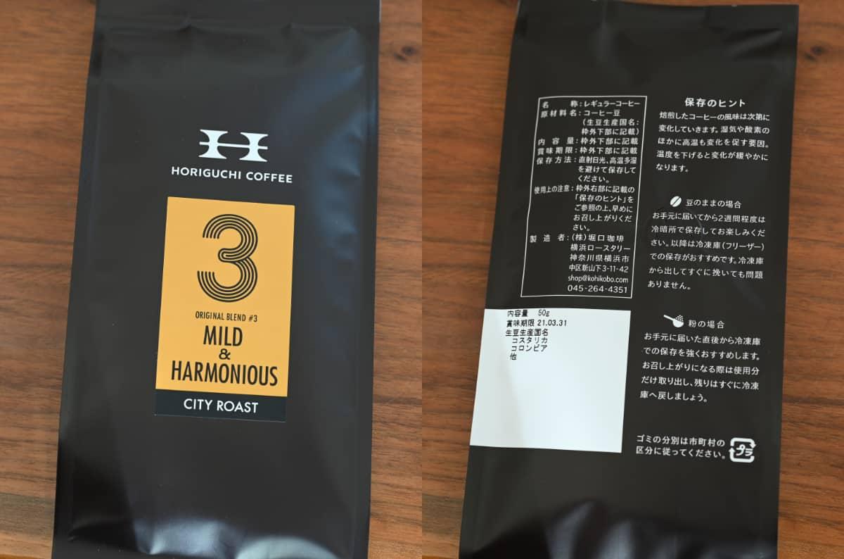 堀口珈琲ブレンド 6種お試しセット ネットショップ限定 3種類のブレンド #3