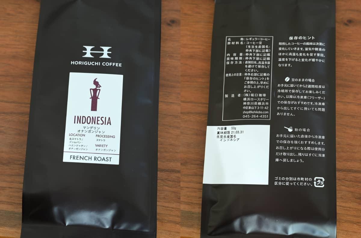 堀口珈琲6種お試しセット ネットショップ限定 3種類のシングルオリジン インドネシア