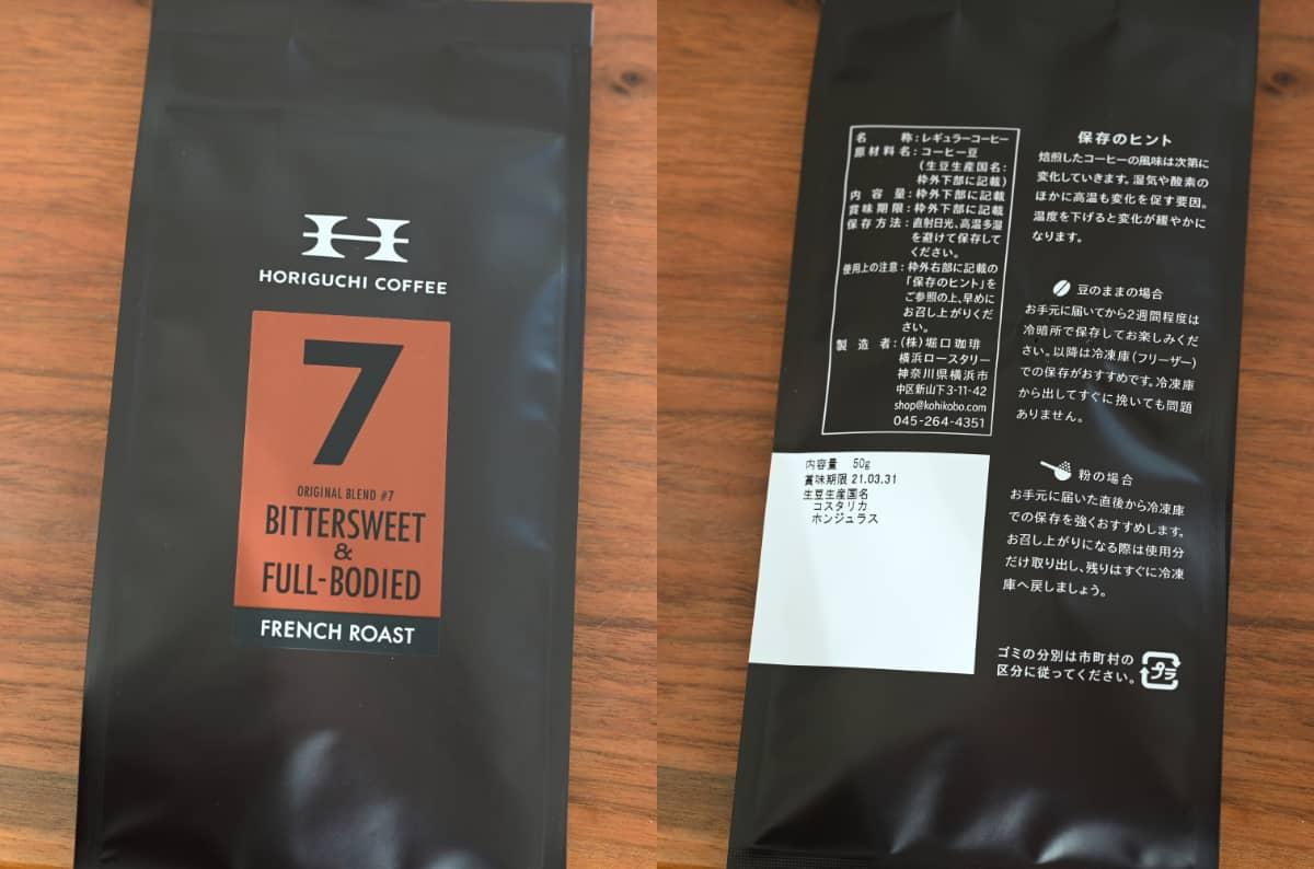堀口珈琲ブレンド 6種お試しセット ネットショップ限定 3種類のブレンド #7