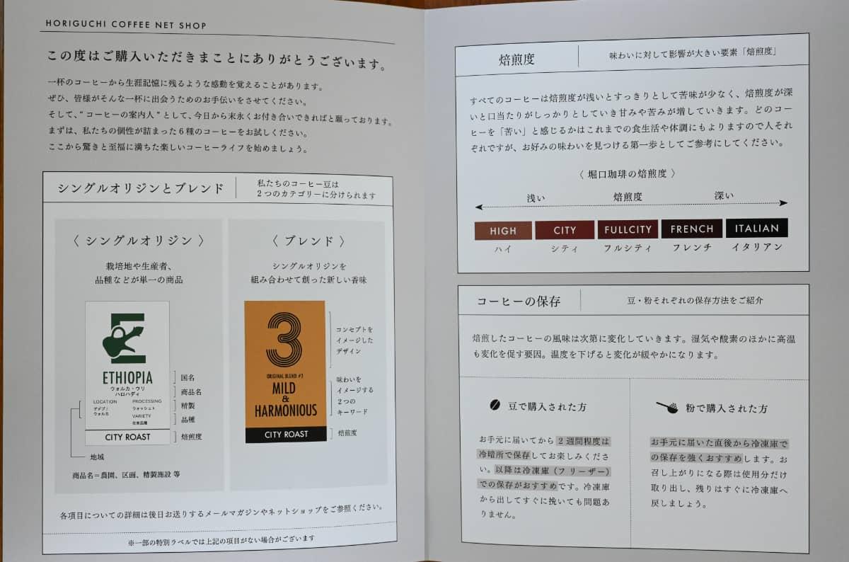 堀口珈琲6種お試しセット ネットショップ限定 パンフレット
