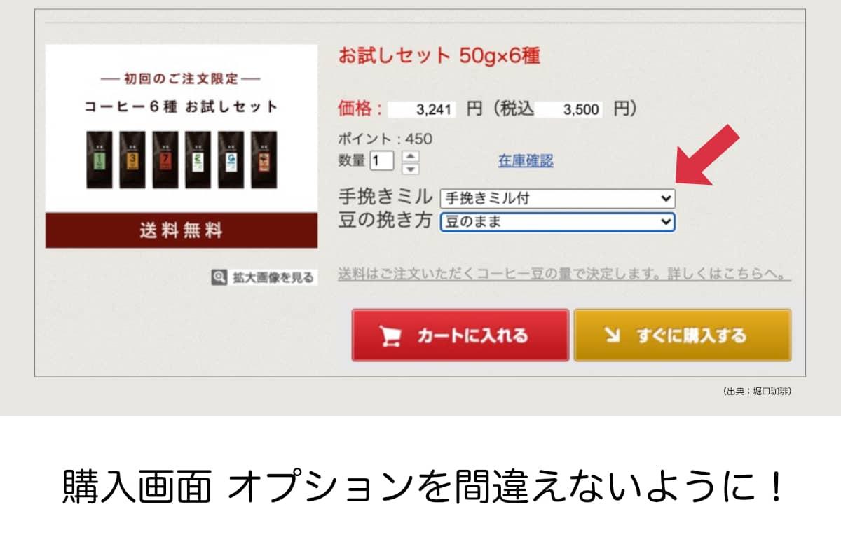 堀口珈琲ブレンド 6種お試しセット ネットショップ限定 注文のオプション