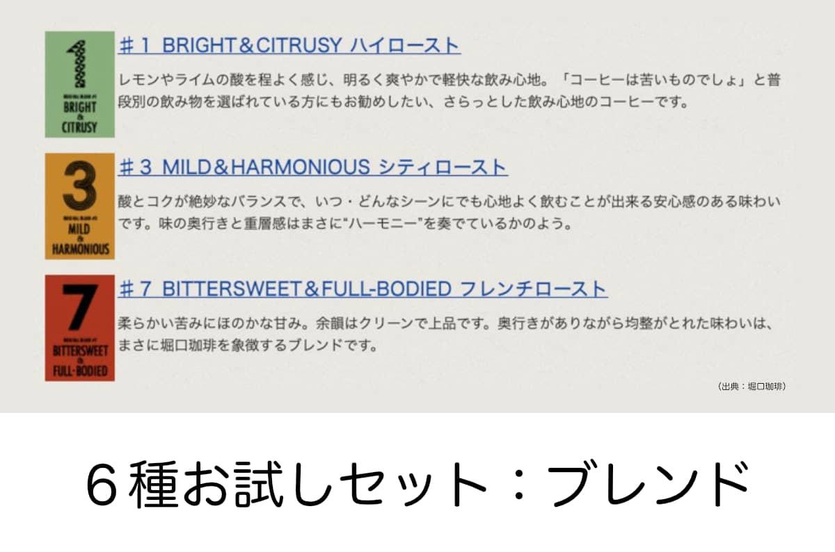 堀口珈琲ブレンド 6種お試しセット ネットショップ限定 3種類のブレンド