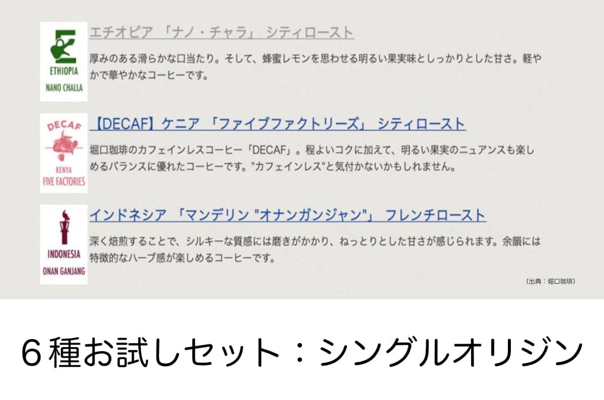 堀口珈琲ブレンド 6種お試しセット ネットショップ限定 3種類のシングルオリジン