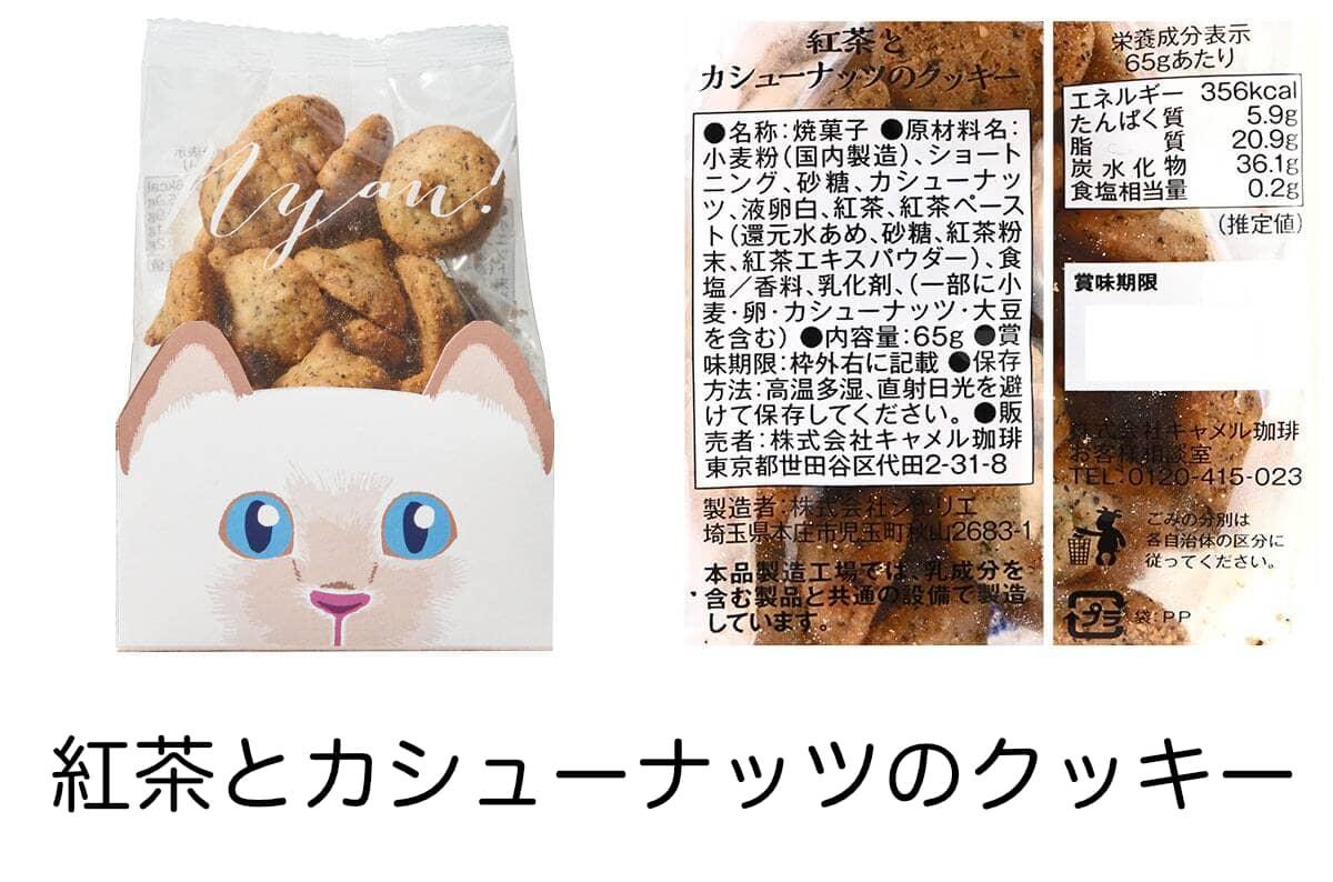 カルディ【焙煎珈琲】ニャンコーヒーセット オリジナルブレンド 「紅茶とカシューナッツのクッキー」