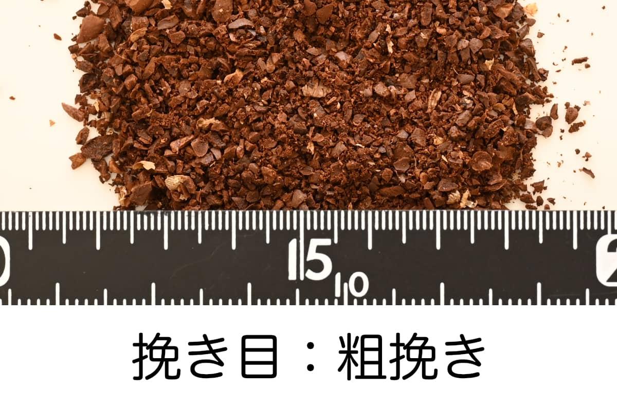 カリタ コーヒーミル ネクストG 挽き目 粗挽き