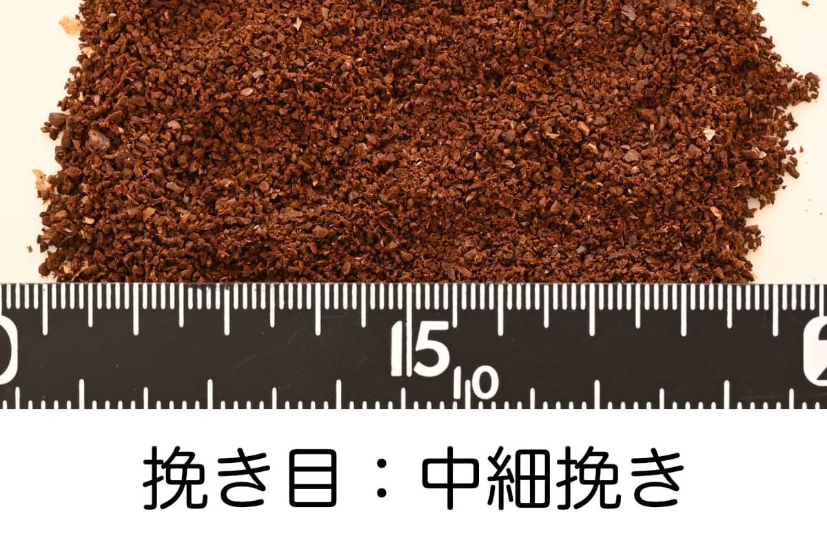 カリタ コーヒーミル ネクストG 挽き目 中細挽き