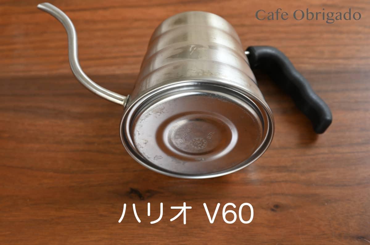 人気ドリップポット 徹底比較 ハリオ V60 珈琲考具 タカヒロ 雫 おすすめ ハリオV60 底面